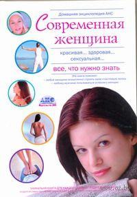 Домашняя энциклопедия. Современная женщина. Все, что нужно знать — фото, картинка