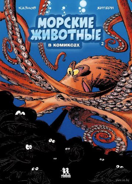 Морские животные в комиксах. Том 2 — фото, картинка