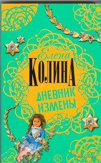 Дневник измены (м). Елена Колина