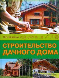Строительство дачного дома. Е. Сбитнева