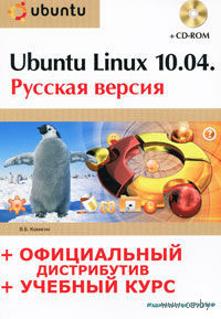 Ubuntu Linux 10.04. Русская версия (+ CD). В. Комягин