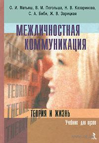 Межличностная коммуникация. Теория и жизнь. О. Матьяш, В. Погольша, Н. Казаринова