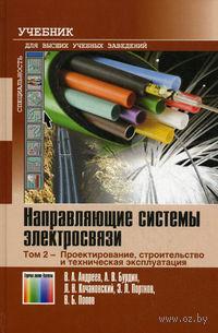 Направляющие системы электросвязи. Том 2. Проектирование, строительство и техническая эксплуатация — фото, картинка