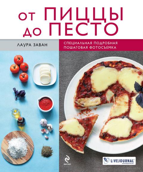 От пиццы до песто. Лаура Заван