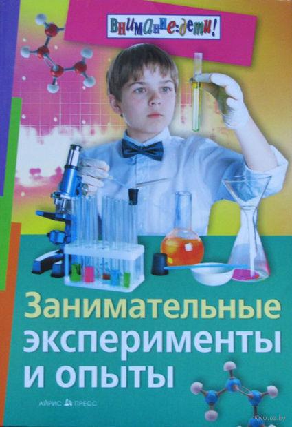 Занимательные эксперименты и опыты — фото, картинка