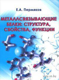 Металлсвязывающие белки. Структура, свойства, функции. Евгений Пермяков