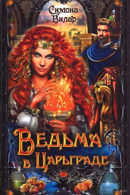 Ведьма в Царьграде — фото, картинка