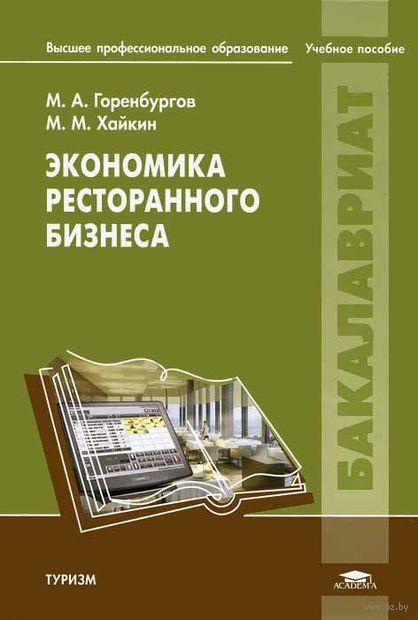 Экономика ресторанного бизнеса. Михаил Горенбургов, Марк Хайкин