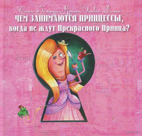 Чем занимаются принцессы, когда не ждут Прекрасного Принца?. Селин  Лямур-Кроше, Оливье Домас