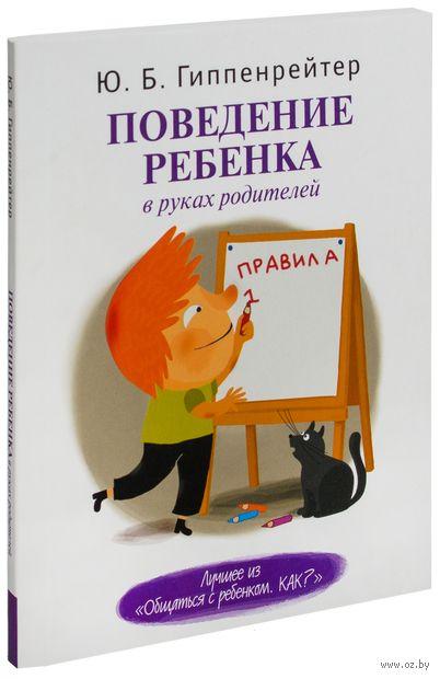 Поведение ребенка в руках родителей. Юлия Гиппенрейтер