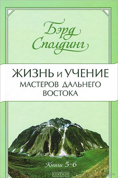 Жизнь и учение Мастеров Дальнего Востока. Книги 5-6. Бэрд Сполдинг