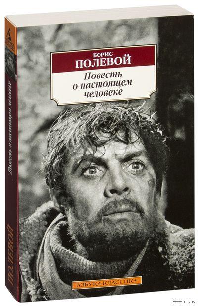 Повесть о настоящем человеке (м). Борис Полевой