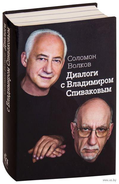 Диалоги с Владимиром Спиваковым. Соломон Волков