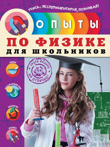 Опыты по физике для школьников. Надежда Филимонова