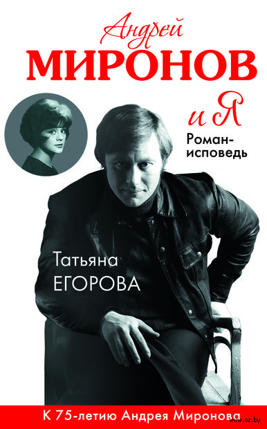 Андрей Миронов и я. Татьяна Егорова