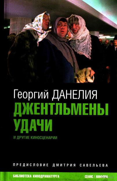 Джентльмены удачи и другие киносценарии. Георгий Данелия