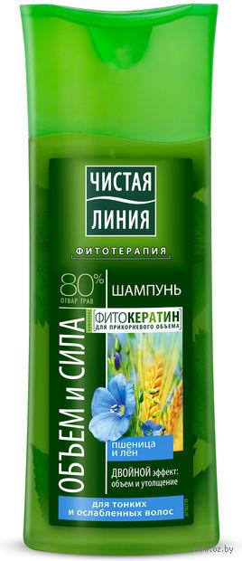 """Шампунь """"Объем и сила"""" (250 мл)"""