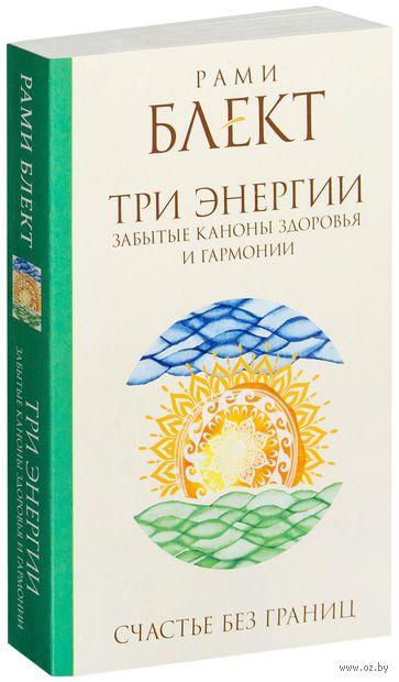 Три энергии. Забытые каноны здоровья и гармонии (м) — фото, картинка
