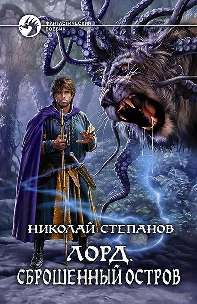 Лорд. Сброшенный остров. Николай Степанов