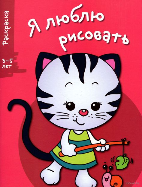 Котёнок. Раскраска — фото, картинка