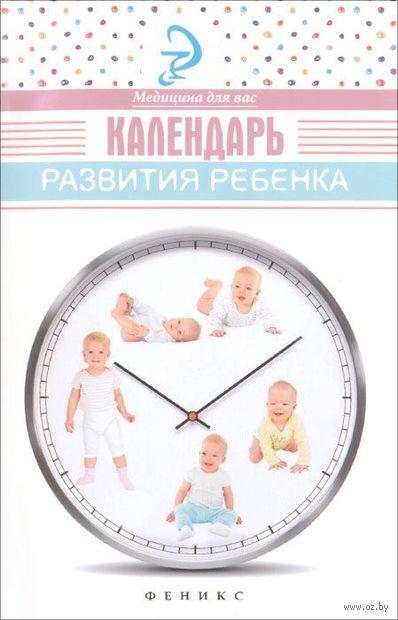 Календарь развития ребенка — фото, картинка