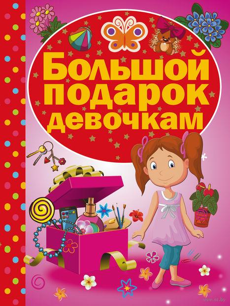 Большой подарок девочкам. Ирина Попова