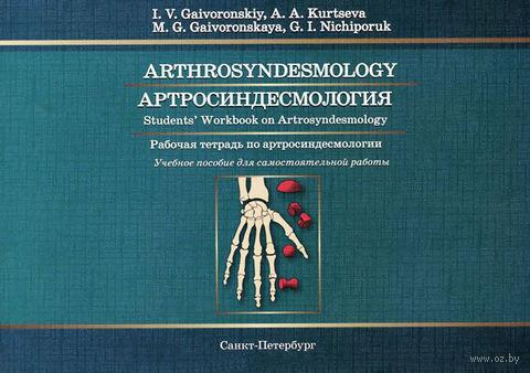 Arthrosyndesmology. Students` Workbook on Arthrosyndesmology