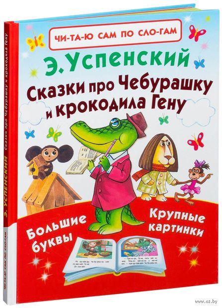 Сказки про Чебурашку и крокодила Гену. Эдуард Успенский, Виктор Чижиков
