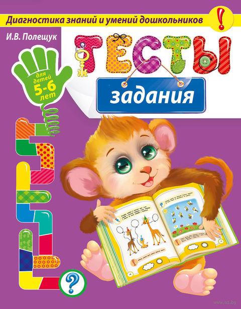 Тесты-задания: для детей 5-6 лет — фото, картинка