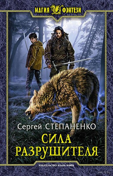 Сила Разрушителя. Сергей Степаненко