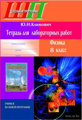 Тетрадь для лабораторных работ. Физика 8 класс. Ю. Климович
