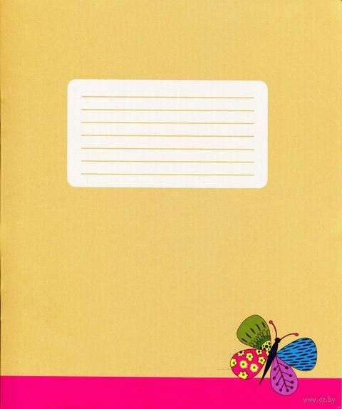 Тетрадь в линейку (12 листов; арт. 002023Н)