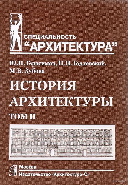 История архитектуры. Том 2 (В 2-х томах) — фото, картинка