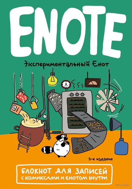 """Блокнот """"Enote. Блокнот для записей с комиксами и енотом внутри. Экспериментальный енот"""" (А5) — фото, картинка"""