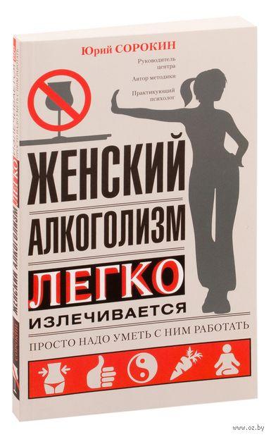 Женский алкоголизм — фото, картинка