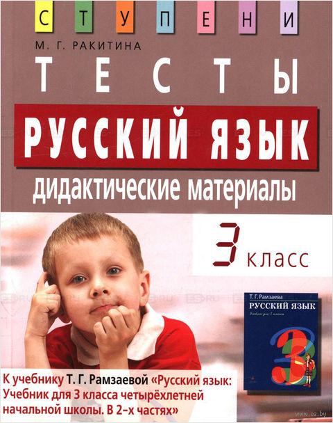 Русский язык. 3 класс. Тесты. Дидактические материалы — фото, картинка