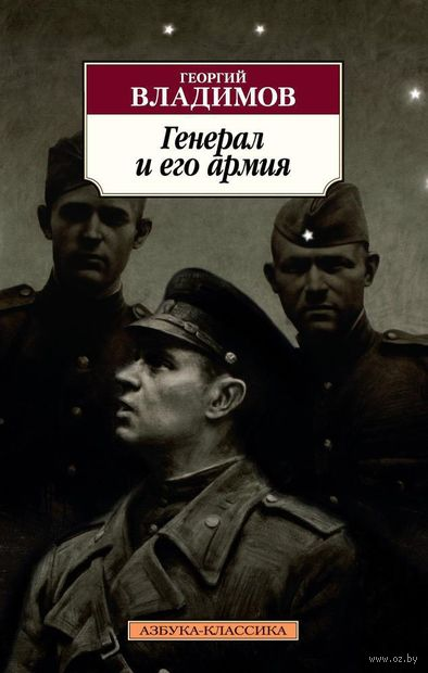 Генерал и его армия (м) — фото, картинка