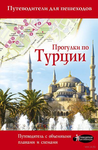 Прогулки по Турции — фото, картинка