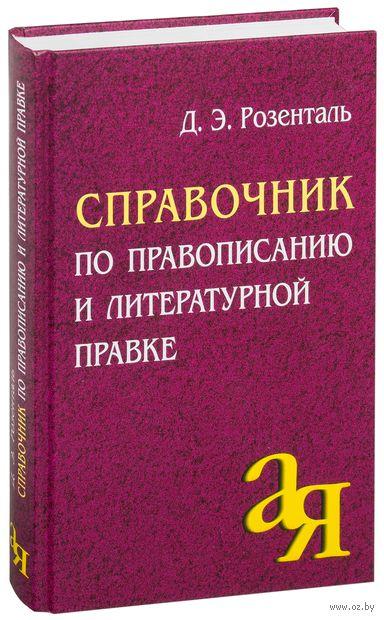 Справочник по правописанию и литературной правке. Дитмар Розенталь
