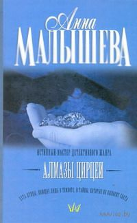 Алмазы Цирцеи. Анна Малышева