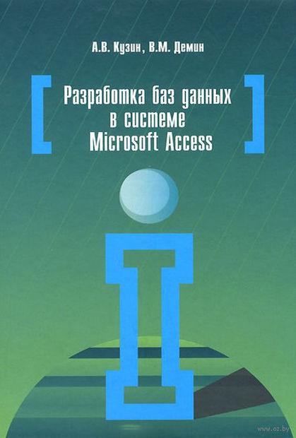 Разработка баз данных в системе Microsoft Access. Александр Кузин, Виктор Демин
