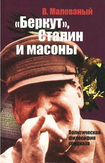 """""""Беркут"""", Сталин  и масоны. Политическая философия спецназа. Валерий Малеваный"""