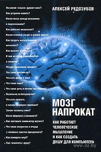 Мозг напрокат. Как работает человеческое мышление и как создать душу для компьютера. Алексей Редозубов