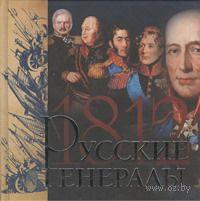 Русские генералы 1812 года — фото, картинка