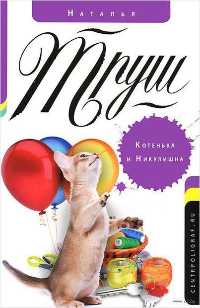Котенька и Никулишна. Наталья Труш