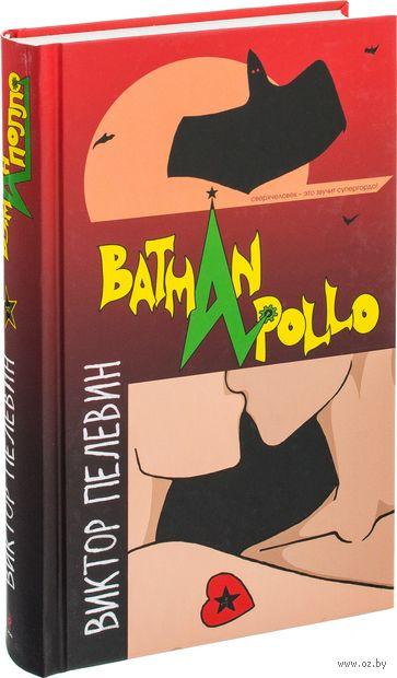 Бэтман Аполло — фото, картинка