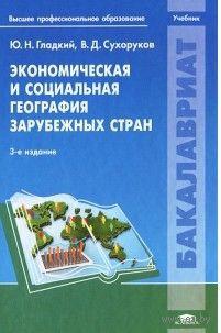 Экономическая и социальная география зарубежных стран. Ю. Гладкий, В. Сухоруков