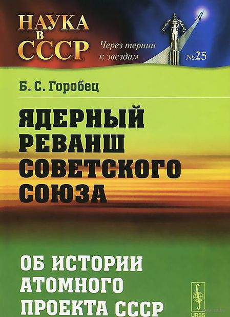 Ядерный реванш Советского Союза. Об истории атомного проекта СССР — фото, картинка
