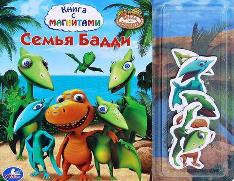 Поезд динозавров. Семья Бадди (+ магниты) — фото, картинка
