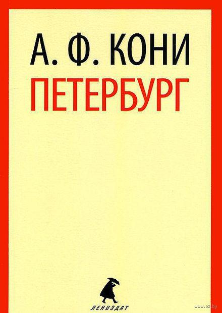 Петербург. Анатолий Кони